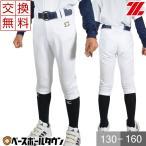 ゼット ユニフォームシャツ 野球 練習着 練習用ユニフォーム 少年用ショートパンツ メカパン BU2182CP ジュニア ウェア