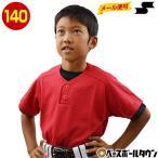 SSK 野球 少年用 2ボタンプレゲームシャツ 無地 BW1460J ジュニアメンズ