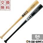 交換無料 ゼット 野球 硬式 木製バット エクセレントバランス 84cm 910g平均 BWT17084 一般 大人 トレーニング 練習
