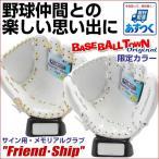 Yahoo!野球用品ベースボールタウン野球 ベースボールタウン限定カラー! 楽しい野球仲間の思い出にサイン用グラブ ユニックス(ユニックス) メモリアルグラブ Friend・Ship BX77 卒団 記念メンズ