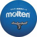 モルテン ドッジボール ゴムドッジ 青 3号球 D3B