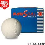 最大2500円引クーポン ボール 野球 軟式 C号 検定球 公認球 ダイワマルエス 1ダース B_P5