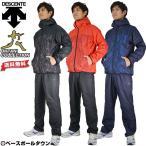 ショッピングピステ 野球 トレーニングウェア メンズ 上下 デサント 大谷コレクション ピステ ジャケット パンツ DBMMJF30SH-DBMMJG30SH