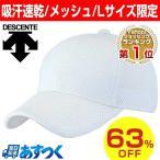 デサント 野球 メッシュキャップ 帽子 C-713