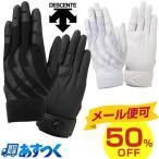 デサント 野球 守備用手袋 指パッド付き 片手用 高校野球対応 C-322L/C-322R