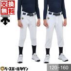 デサント 野球用練習着 ユニフォームパンツ ジュニア 少年用 選べる2タイプ 練習着パンツ Sホワイト P5_RENメンズ