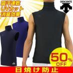 デサント 野球 アンダーシャツ タートルネック ノースリーブパワーシャツ STD-663