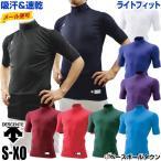ネコポス可 野球 デサント 半袖アンダーシャツ ハイネック リラックスフィットシャツ STD-705 旧メール便可 メンズ