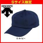 デサント デサント 野球 練習帽 八方ニットキャップ 穴かがりあり C-711A