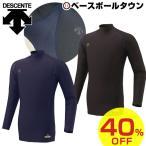 最大2500円引クーポン 50%OFF デサント 長袖アンダーシャツ ハイネック パワーシャツ STD-660