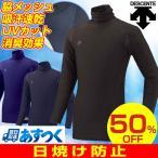 長袖アンダーシャツ  デサントタートルネック長袖パワーシャツ STD-661