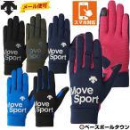 手袋 防寒 デサント フィールドグローブ タッチパネル対応 DMAOJD92 スポーツ 一般 男女兼用 Move Sport スマホ対応 メール便可 あすつく