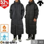 ダウンコート デサント スーパーロングダウンコート DMMOJC43 防寒 はっ水 保温 防風 軽量 ロングコート ベンチコート 一般用 メンズ