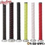 ローリングス 野球 バット用 ハイパーグリップ グリップテープ EACB8F01 バット アクセサリー メンテナンス
