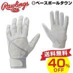 ショッピング高校野球 バッティンググローブ 両手用 2セット組 野球 ローリングス ホワイト 高校野球ルール対応 EBG7S03-2P 打者用手袋 一般用