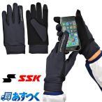 両手用 防寒 手袋 野球 SSK トレーニング手袋 タッチパネル対応 スマホ対応