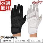 交換無料 ローリングス バッティンググローブ 両手用 ハイスクール ダブルベルト 高校野球ルール対応 EBG9S02 メール便可 野球 手袋 一般