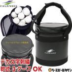 デカ文字刺繍サービス エナメルボールケース 軟式野球ボール 3ダース収納可 ボールバッグ フィールドフォース