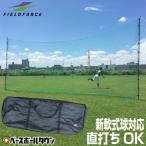 最大10%OFFクーポン 軟式野球用 ワイドフレーム・バックネット ネットへの直打ちOK 7m×3m 簡単組み立て&収納バッグ付き フィールドフォース