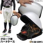 野球 グローブ用ハードケース 限定カラー シルバー グラブケア 保型 メンテナンス用品 FGHC-1000 フィールドフォース あすつく