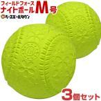 フィールドフォース ナイトボールM号 練習球 2個売り 軟式野球ボール 一般・中学生向け 中学校 大人 練習用 M球 FNB-722MY あすつく