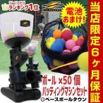 スペアボール&電池おまけ ピッチングマシン ボール10球付き バッティングマシン FPM-102 フィールドフォース