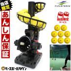 専用ACアダプター付き 変化球対応・バッティングマシン 専用ウレタンハードボール8球 フィールドフォース