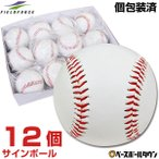 野球 サインボール 硬式球デザイン 12個売り 個包装済み サイン用 FSB-0905 フィールドフォース あすつく