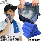 野球 練習 折りたたみバケツ 冷感タオル10枚セット 熱中症対策 クールタオル FSBK-3127 フィールドフォース