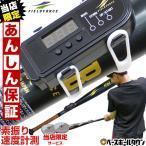 野球 スウィングスピードメーター 実打可能 ボタン電池おまけ 6ヶ月保証付 練習用品 FSM-600D