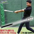 野球 インパクトスウィングバット ジュニア・一般兼用 65cm 本体約550g ウェイトリング約200g 実打不可 FTJB-65 フィールドフォース