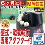 6ヶ月保証付 前からトスマシン 硬式 軟式野球ボール バッティングマシン FTM-230 フィールドフォース