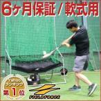 最大2500円引クーポン フロントトスマシン 専用ネットセット 軟式野球ボール オートリターン バッティングマシン FTM-230AR