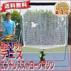 テニス 練習器具 テニス練習用マシン+ネットセット オートリターン 硬式テニス・ソフトテニスボール使用可 ボール別売り