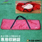 Yahoo!野球用品ベースボールタウンエンドレス打撃特訓セット(FTM-263AR)専用 収納バッグ 約98cm×32cm×8cm フィールドフォース メンズ 12/20(木)発送予定 予約販売