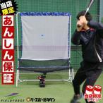 6ヶ月保証付き エンドレス打撃練習マシン ミートポイントボール・トスマシン&ネットセット FTM-401 FTM-401NET フィールドフォース