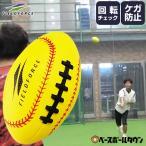 野球 スローイングショットボール ウレタン製 投球 ピッチング ケガ防止 練習用品 FTS-1216PU フィールドフォース あすつく