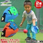 野球 2個セット 上手くなるグローブセット キッズキャッチ 専用ボール付 ステージ0 FUG-245 フィールドフォース