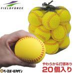 フィールドフォース ウレタンボール20個セット