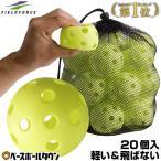バッティング練習ボール 穴あき 20個入り 収納バッグ付き 野球 夜間 FBB-20 フィールドフォース