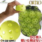 バッティング練習ボール 穴あき 50個入り 収納バッグ付き 野球 夜間 FBB-50 フィールドフォース