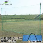 バックネット 軟式野球ボール 収納バッグ付き 防球ネット FBN-5030BN2 フィールドフォース