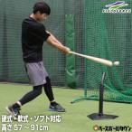 バッティングティー 硬式 軟式野球ボール ソフトボール ゴム製 ティースタンド FBT-320 フィールドフォース