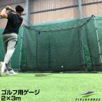 ゴルフ・軟式野球兼用 折りたたみゲージ スーパーワイド2mx3m 専用ネット・固定ペグ・ハンマー付き ベースボールタウンオリジナル ゴルフネット BBM-2010Gメンズ