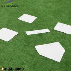 フィールドフォース ゴム製ベースセット 2mm厚 ホーム/塁ベース/ピッチャープレート