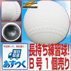 ボール B号球 1個売り 上手くなる軟式練習球 フィールドフォース
