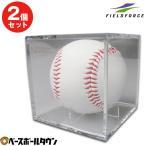 フィールドフォース サインボールケース ボール別売り FSC-8080メンズ