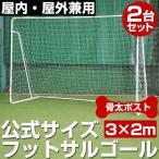 フィールドフォース本格的フットサルゴール・サッカーゴール2台セット(固定用ペグ、ハンマー、専用バッグ付き) ラッピング不可