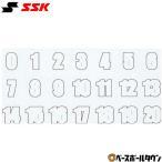 メール便可 SSK 野球 ヘルメット ヘルメットナンバーステッカー シール HNS02メンズ