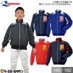 グラコン ジュニア用 野球 レワード REWARD グランドコート 長袖 中綿 JGW-81 少年用 こども用 ジャケット 防寒